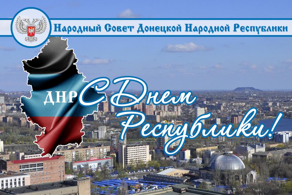 Поздравление Председателя Народного Совета ДНР Дениса Пушилина с Днем Республики