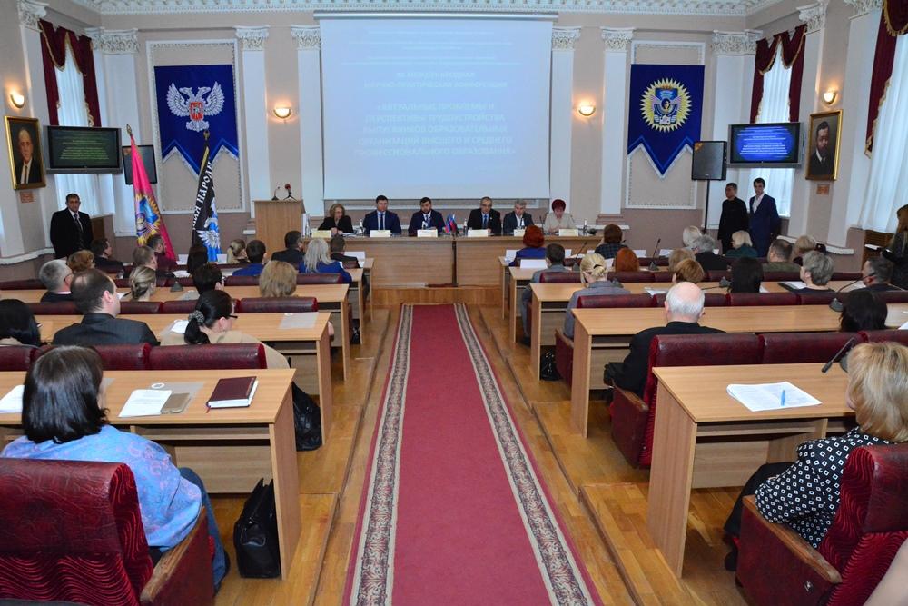 Глава ДНР Денис Пушилин открыл международную конференцию по вопросам трудоустройства выпускников