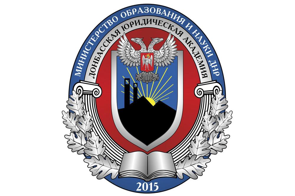 Поздравление Главы ДНР Дениса Пушилина по случаю четырехлетия Донбасской юридической академии