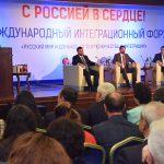 Международный форум, посвященный вопросам интеграции Донбасса с Россией