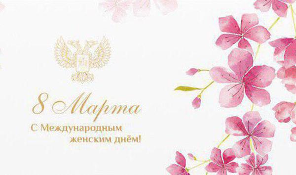 Поздравление Главы ДНР Дениса Пушилина с Международным женским днем
