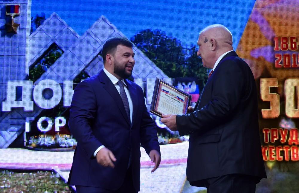 Глава ДНР Денис Пушилин принял участие в торжественном собрании в честь 150-летия Донецка