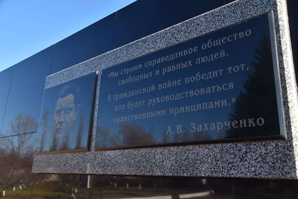 В честь юбилея мотострелковой бригады им. Александра Захарченко: Денис Пушилин открыл мемориальную доску первому Главе ДНР