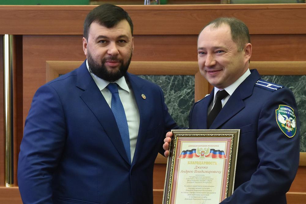 Глава ДНР Денис Пушилин поздравил с профессиональным праздником работников налоговой и таможенной служб Республики
