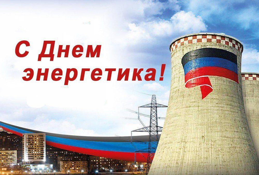 Поздравление Главы ДНР Дениса Пушилина с Днем энергетика