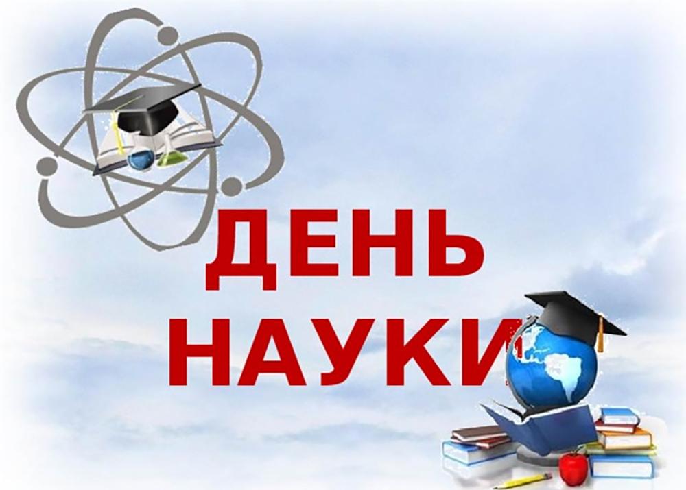 Поздравление Главы ДНР Дениса Пушилина по случаю Дня науки Донецкой Народной Республики