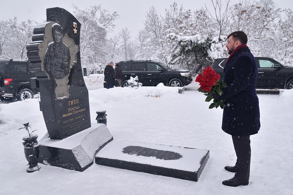 Глава ДНР Денис Пушилин возложил цветы к могиле легендарного комбата Михаила Толстых