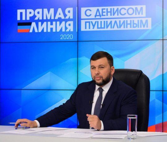 Тепло и комфорт в каждый дом: Денис Пушилин в прямом эфире ответил на обращения граждан по вопросам подготовки к зиме