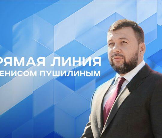 Прямая линия с Денисом Пушилиным 22 сентября 2020 года (полный текст и видео)